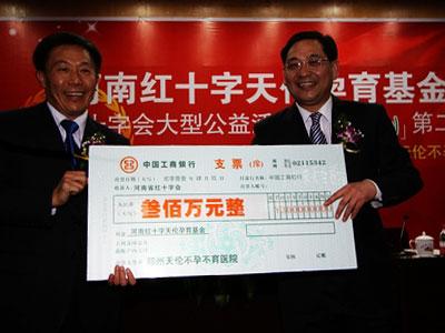 王守广院长代表天伦医院向红十会捐款300万